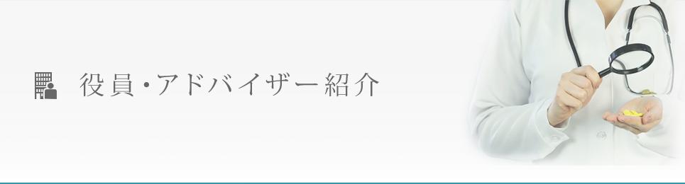 役員・アドバイザー紹介