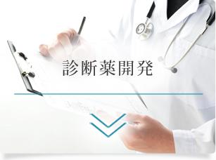 診断薬開発